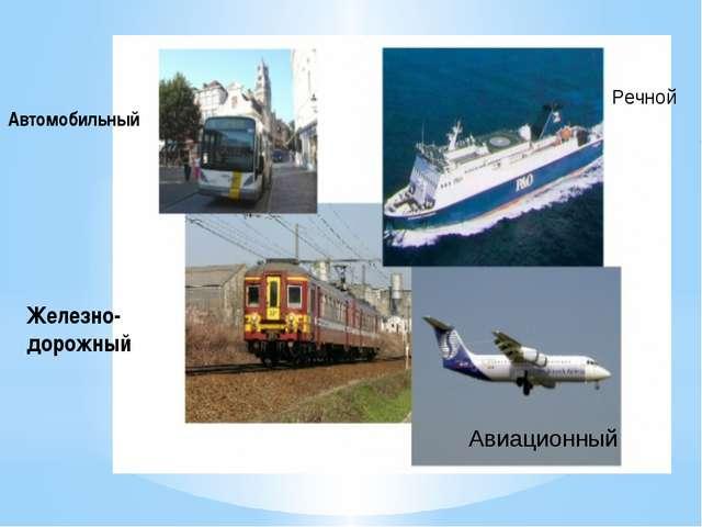 Автомобильный Железно-дорожный Речной Авиационный