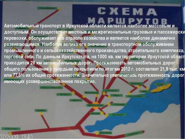 Автомобильный транспорт в Иркутской области является наиболее массовым и дос...
