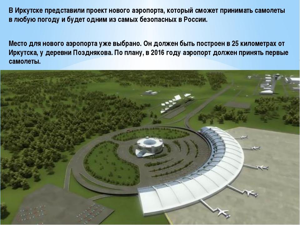 ВИркутске представили проект нового аэропорта, который сможет принимать само...