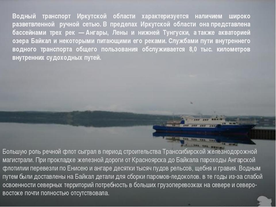 Водный транспорт Иркутской области характеризуется наличием широко разветвлен...
