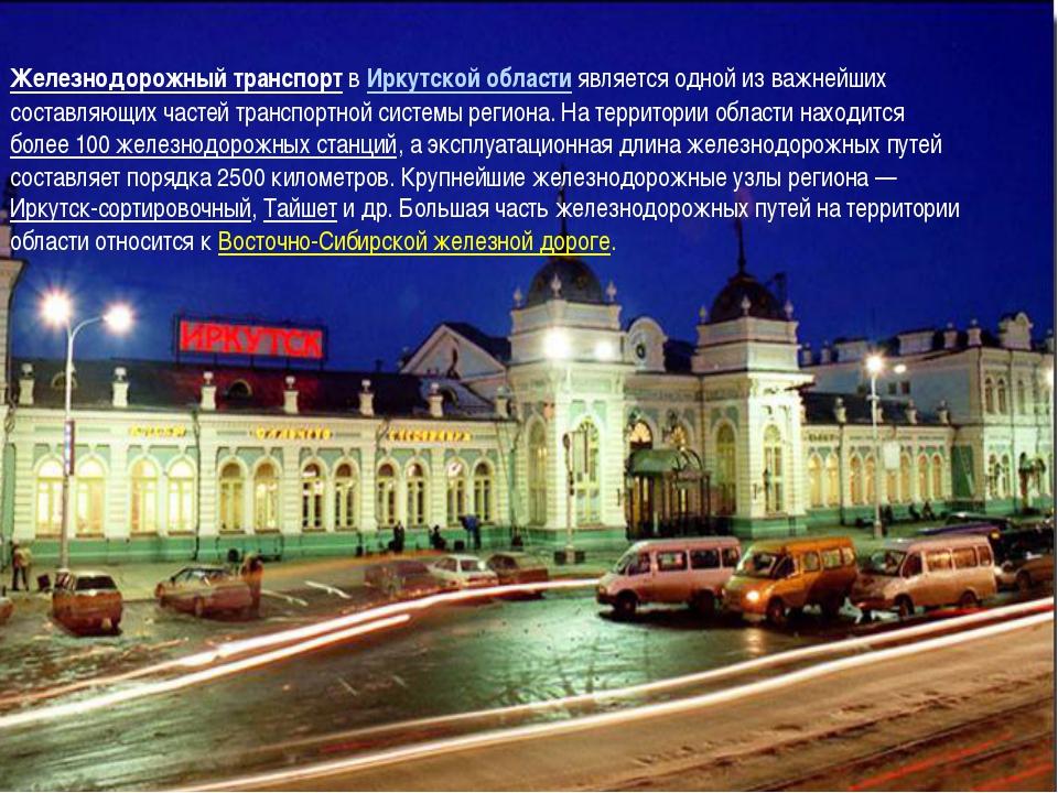 Железнодорожный транспортвИркутской областиявляется одной из важнейших со...