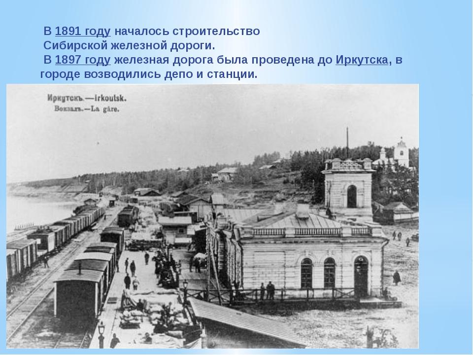 В1891 годуначалось строительство Сибирской железной дороги. В1897 годуже...