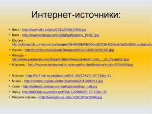 Интернет-источники: Лиса - http://www.stihi.ru/pics/2012/02/01/2466.jpg Волк