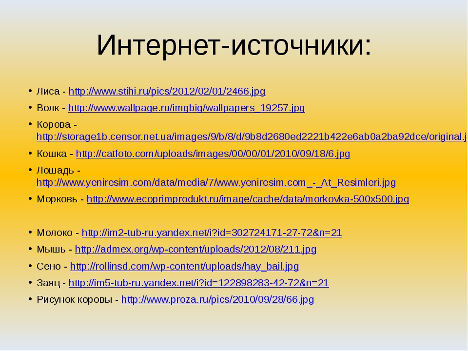 Интернет-источники: Лиса - http://www.stihi.ru/pics/2012/02/01/2466.jpg Волк...