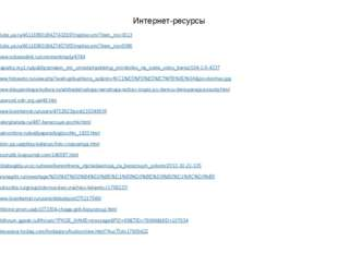 Интернет-ресурсы http://clubs.ya.ru/4611686018427432697/replies.xml?item_no=3