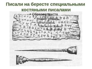 Писали на бересте специальными костяными писалами