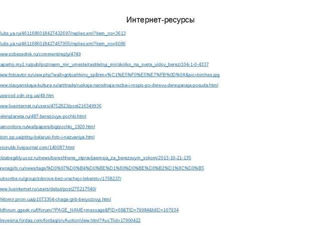 Интернет-ресурсы http://clubs.ya.ru/4611686018427432697/replies.xml?item_no=3...