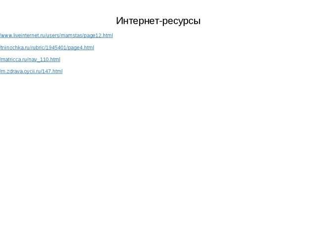 Интернет-ресурсы http://www.liveinternet.ru/users/mamstas/page12.html http://...