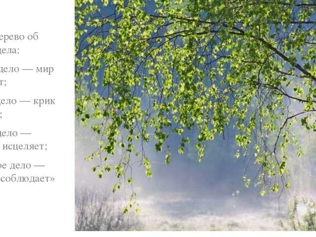 «Есть дерево об четыре дела: первое дело — мир освещает; другое дело — крик...