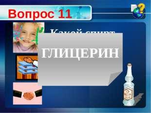 Какой спирт хорошо смягчает кожу рук? Вопрос 11 ГЛИЦЕРИН