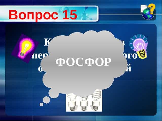 Какой элемент в переводе с греческого означает «несущий свет»? Вопрос 15 ФОСФОР