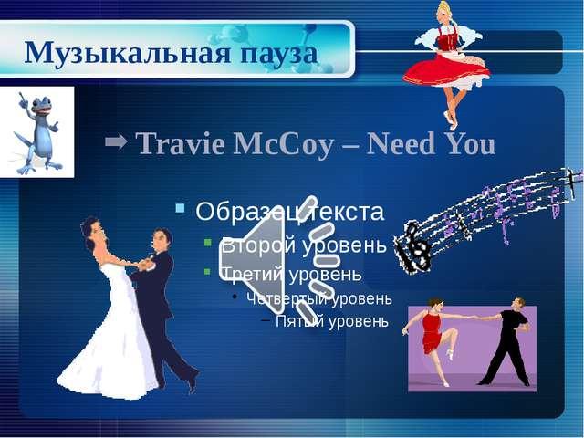 Музыкальная пауза Travie McCoy – Need You