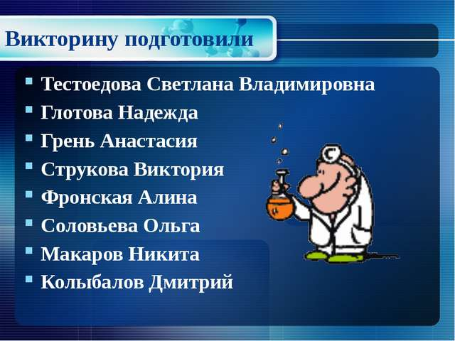 Викторину подготовили Тестоедова Светлана Владимировна Глотова Надежда Грень...