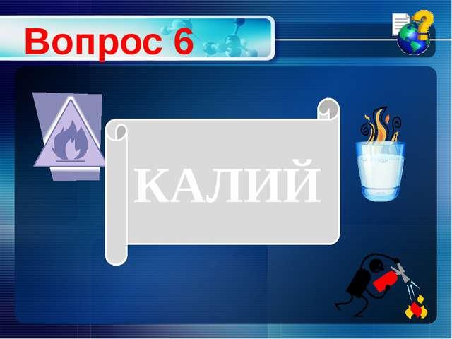 Вопрос 6 Какой металл загорается в холодной воде? КАЛИЙ