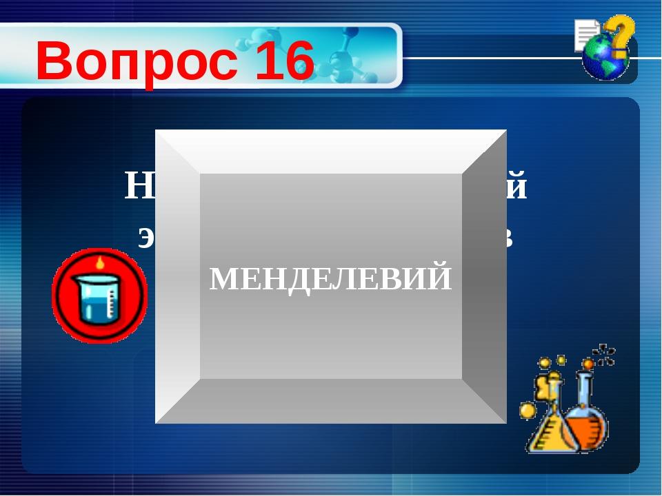 Назовите химический элемент, названый в честь великого русского химика Вопрос...
