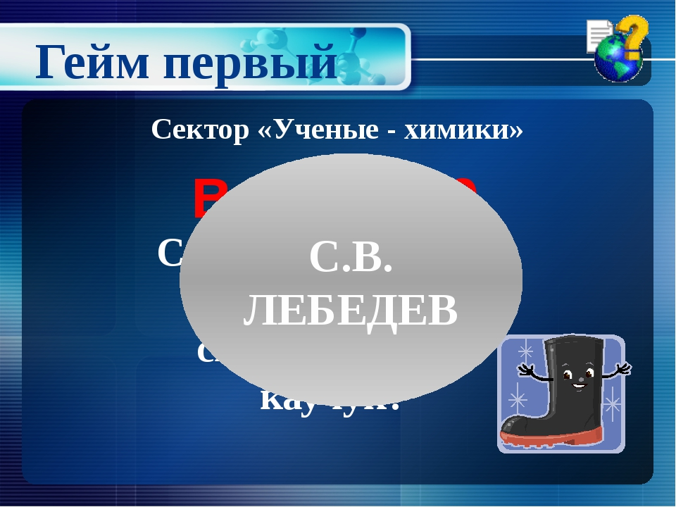 Советский ученый, получивший синтетический каучук? Сектор «Ученые - химики» В...