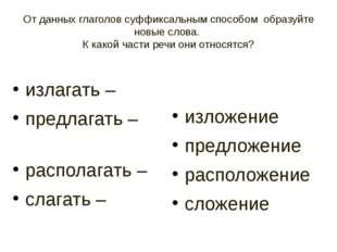 От данных глаголов суффиксальным способом образуйте новые слова. К какой част