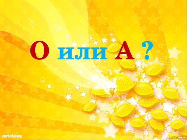 О или А ?