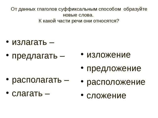 От данных глаголов суффиксальным способом образуйте новые слова. К какой част...