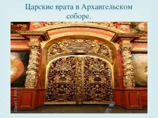 Царские врата в Архангельском соборе. 