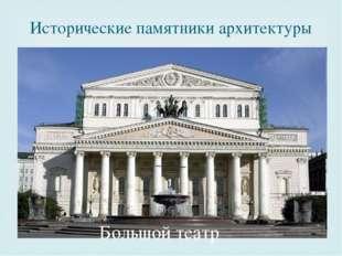 Исторические памятники архитектуры Большой театр 
