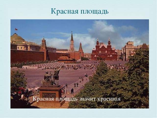 Красная площадь Красная площадь значит красивая 