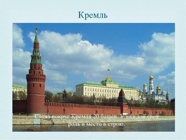 Кремль Стоят вокруг Кремля 20 башен. У каждой своя роль и место в строю. 