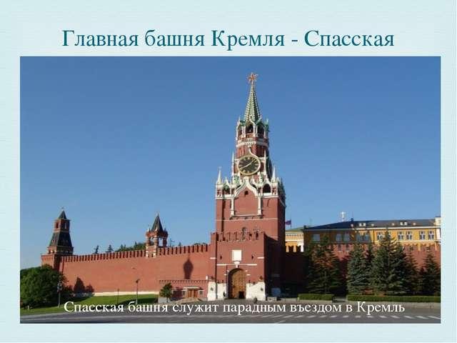 Главная башня Кремля - Спасская Спасская башня служит парадным въездом в Крем...
