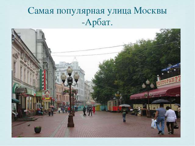 Самая популярная улица Москвы -Арбат. 
