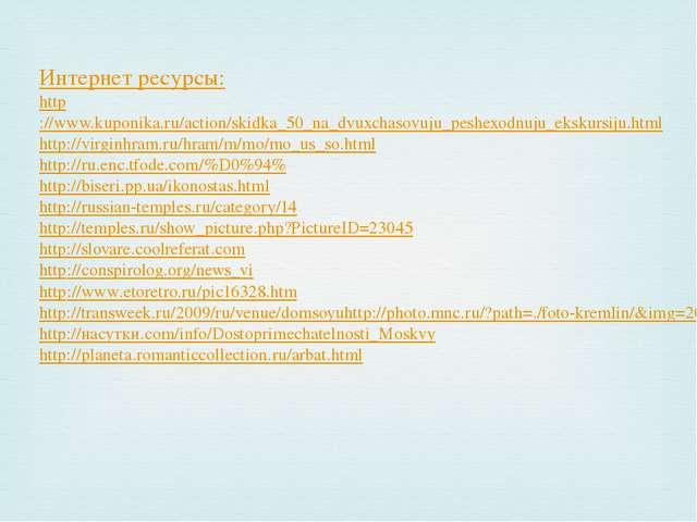 Интернет ресурсы: http://www.kuponika.ru/action/skidka_50_na_dvuxchasovuju_pe...