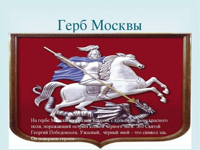 Герб Москвы На гербе Москвы изображён всадник с копьём на фоне красного поля,...