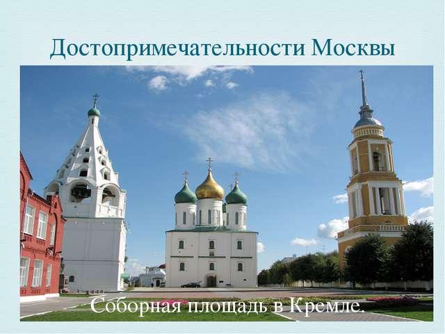 Достопримечательности Москвы Соборная площадь в Кремле. 