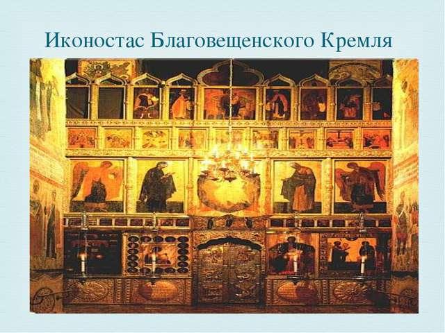 Иконостас Благовещенского Кремля 