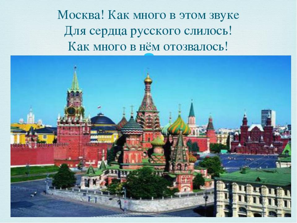 Москва! Как много в этом звуке Для сердца русского слилось! Как много в нём о...