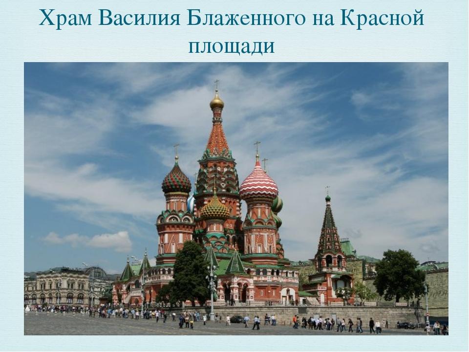 Храм Василия Блаженного на Красной площади 