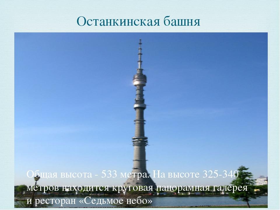 Останкинская башня Общая высота - 533 метра. На высоте 325-340 метров находит...