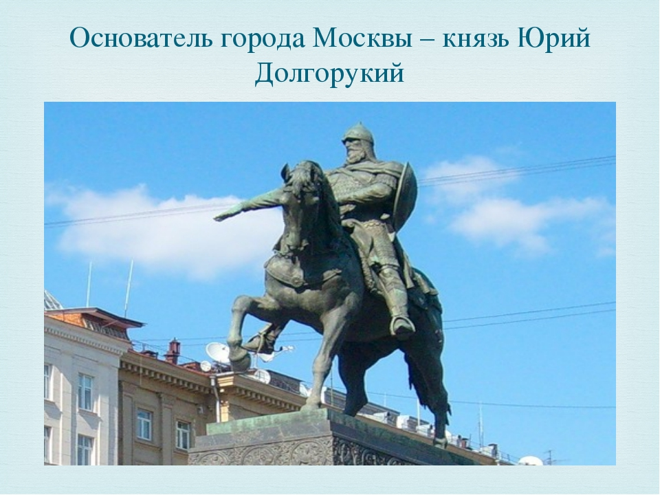 Основатель города Москвы – князь Юрий Долгорукий 