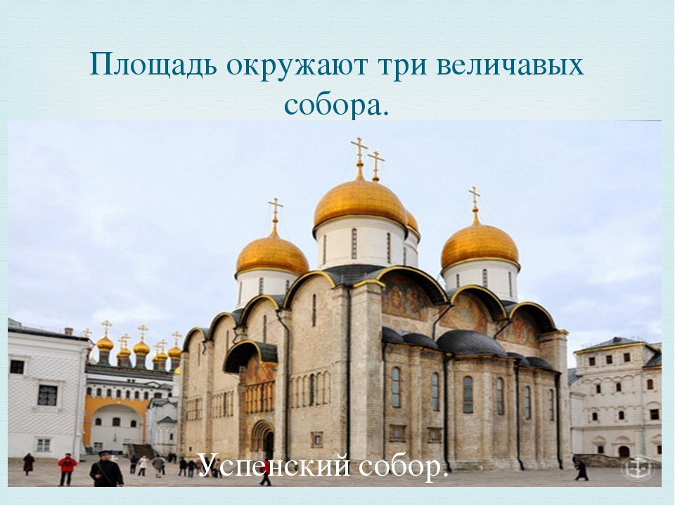 Площадь окружают три величавых собора. Успенский собор. 