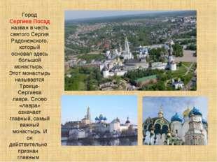 Город Сергиев Посад назван в честь святого Сергия Радонежского, который осно