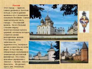 Ростов. Этот город — один из самых древних в Золотом кольце, и уже в давние в