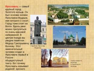 Ярославль — самый крупный город Золотого кольца. Он был основан князем Яросла
