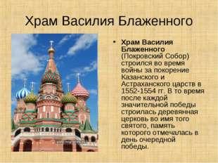 Храм Василия Блаженного Храм Василия Блаженного (Покровский Собор) строился в