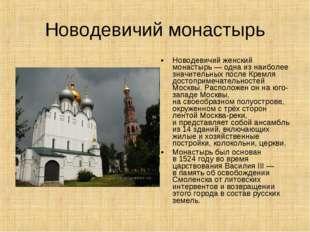 Новодевичий монастырь Новодевичий женский монастырь— одна изнаиболее значит