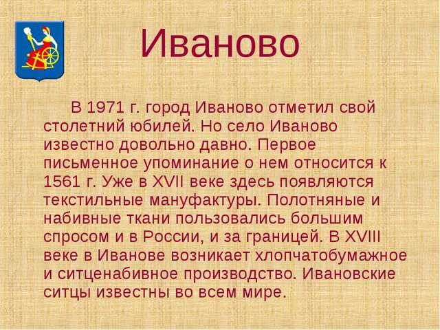 Иваново В 1971 г. город Иваново отметил свой столетний юбилей. Но село Иван...