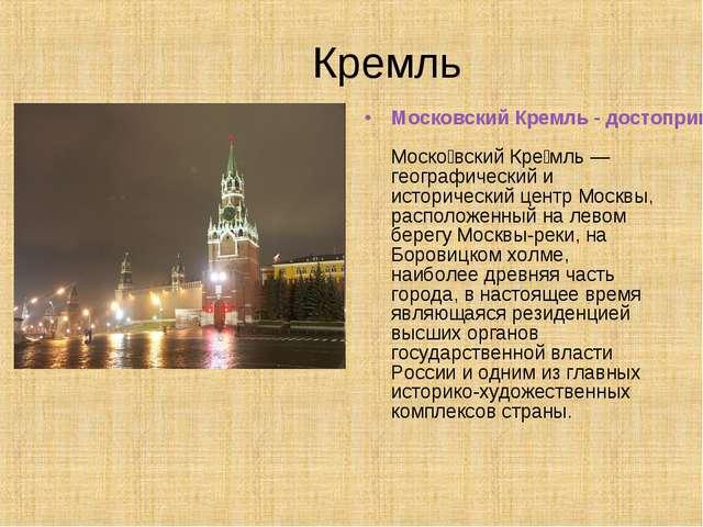 Кремль Московский Кремль - достопримечательность Москвы Моско́вский Кре́мль —...