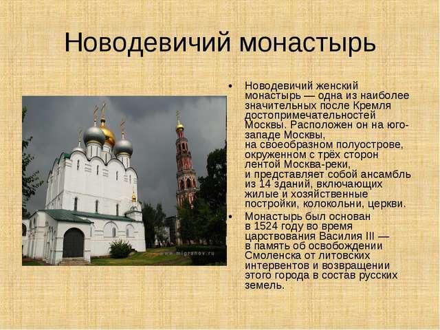 Новодевичий монастырь Новодевичий женский монастырь— одна изнаиболее значит...
