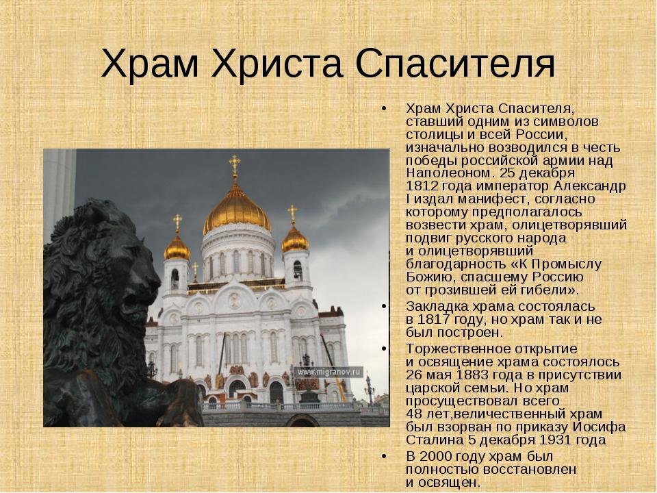 Храм Христа Спасителя Храм Христа Спасителя, ставший одним изсимволов столиц...