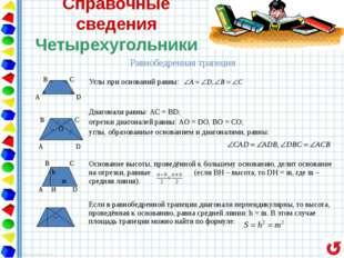 треугольники четырехугольники правильные многоугольники окружность векторы СП