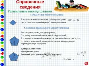 Справочные сведения Окружность Окружность и её элементы m m Градусная мера ц