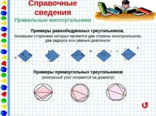 Справочные сведения Окружность Окружность, вписанная в треугольник Отрезок,